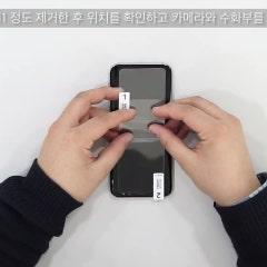 프로텍트엠 갤럭시S9 레볼루션가드 방탄 액정보호 필름