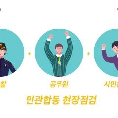 [안산시 네이버블로그TV] 안산시 불법촬영카메라 단속대가 떴다!!!