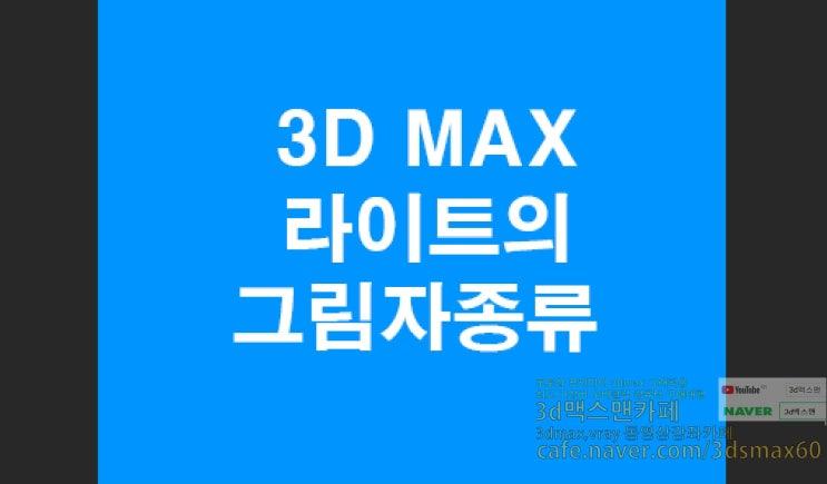 3DMAX 라이트그림자종류