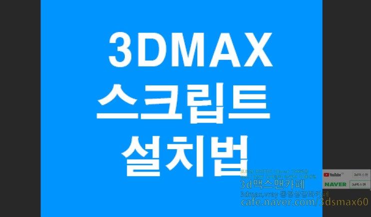 3DMAX스크립트 설치법