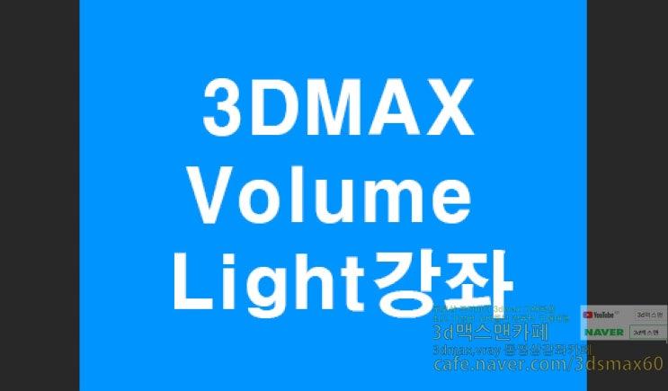 3DMAX Volume Light강좌