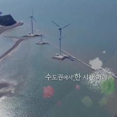[안산시 네이버TV] 쉼과 힐링의 명소, 2019 올해의 관광도시 안산