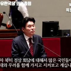 20190207 북핵특위 위원장 원유철 현안보고