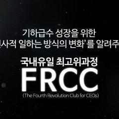 4차 산업혁명을 성과로 연결시키는 국내 유일 최고위과정, FRCC!