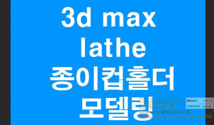 3d max lathe 종이컵홀더 모델링