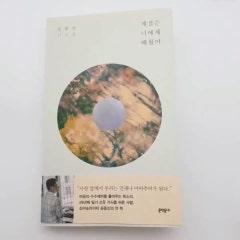 [책나눔] 계절은 너에게 배웠어 by 윤종신