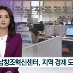 [KBC광주방송] 전남창조경제혁신센터, 지역경제 효자노릇 '톡톡'