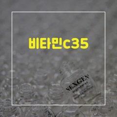 넥스젠화장품 C35세럼으로 미백,탄력, 주름에 효과보기 (1)