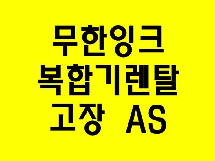 캐논 MB2760 마젠타 무한잉크 복합기 고장 수리-칼라복합기임대 전문