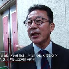 국회방송 -국회의원25시- 우리동네 국회의원 홍철호