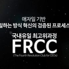 [얼리버드이벤트] IGM Advanced FRCC, 5/15(수) 개강