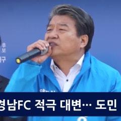 양문석 후보, 경남FC 적극 대변해 도민 명예회복 할 것 (4.3 통영· 고성 보궐선거)