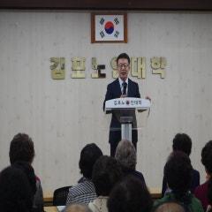 2019년 4월 16일 김포노인대학 특강
