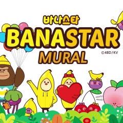 부천시 캐릭터 벽화 작업 - 바나스타 - MURAL BANASTAR 4BD character brand with BUCHEON CITY
