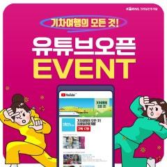 사랑의 유튜브 구독 이벤트♥