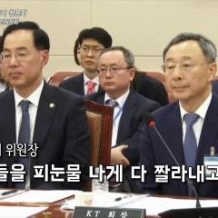 화재의 KT화재 청문회, 노웅래의 저격 돌직구 2탄![국회의원 노웅래]