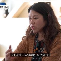 """[인터뷰] KOICA 봉사단원의 경험을 살려 소셜벤처 """"키자미 테이블"""" 창업에 도전하다! - 엄소희 대표"""