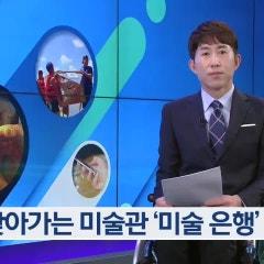 [언론보도_19.05.10 KBS NEWS] [정보충전] 부담 줄이고 거리감 좁혔다…미술 문턱을 낮추다 / 선물전 / 가정의 달 / 미술품 / 가로수길 갤러리/ KBS 뉴스