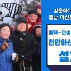 #3 충청소외론 이제 그만! - 민주주의 비용(천안아산 정차역)