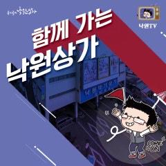낙원악기상가의 복합문화시설 소개