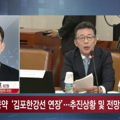 국회방송 '생방송 오늘 파워인터뷰'