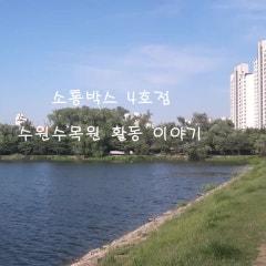 [공감소통25호] 소통박스 4호점 수원수목원 활동영상