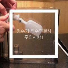 [딜리코 커피머신 작동법]정수기 직수 연결시 주의사항