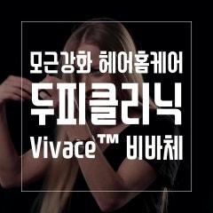 모근강화 두피영양제 헤어홈케어 Vivace™
