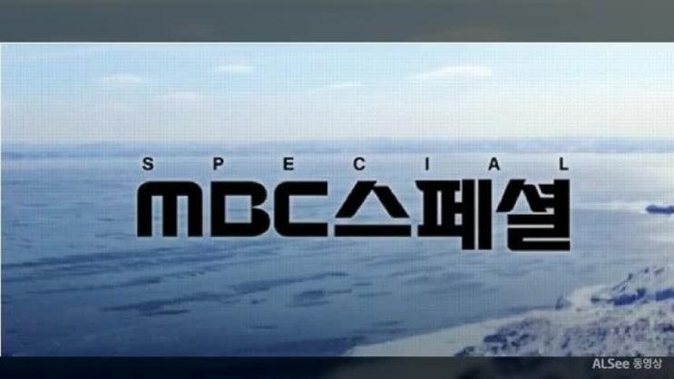 """당뇨양파즙 제품별 품질차이 """"MBC PD수첩"""""""