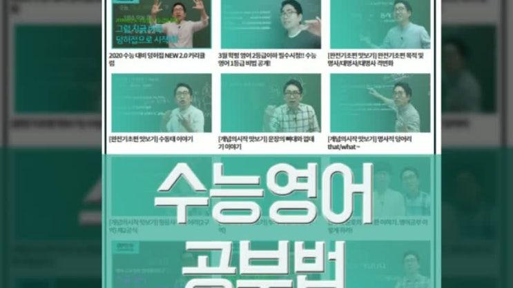 수능영어공부법 공개합니다!(3월 66점→6월 92점)