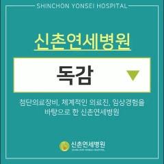 신촌연세병원 독감인플루엔자 조심하세요!