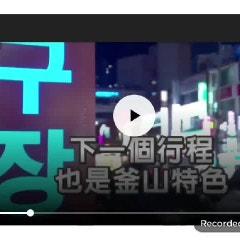 대만TV에 소개된 부산대표 서면어쭈 조개찜