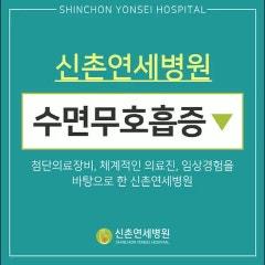 신촌연세병원 수면무호흡증 어떤 질환인가요?