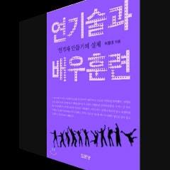 성인연기학원 서울액터스에서 소수정예연기레슨으로 오디션연기 도전