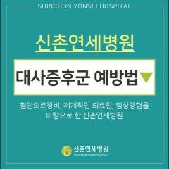 마포구대사증후군 올바른 방법으로 예방해요!