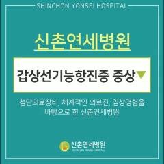 마포구갑상선기능항진증 증상에 대해 알아보아요!
