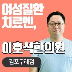 김포구래여성한의원 질염치료 시기맞게