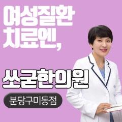 분당구미동여성한의원 건강하게 산후보약