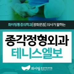 종각역정형외과 팔꿈치통증 테니스엘보 원인과치료