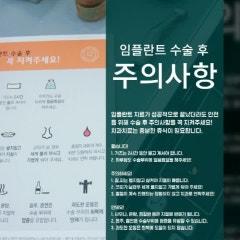 용인 역북동치과, 임플란트 보증기간 확실한 곳에서!
