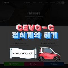 정식계약은 어떻게 하나요? 캠시스 초소형 전기차 CEVO-C가 알려드립니다.