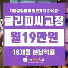 역북동치아교정치과, 월19만원 분납으로 교정기간 걱정 NO!