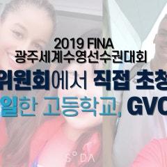 2019광주세계수영선수권대회 통역봉사