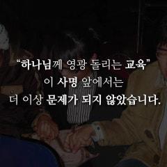 2019 한 평 헌신 운동