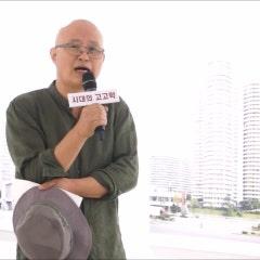 고은사진미술관 강홍구 관장님 퇴임 인사 영상