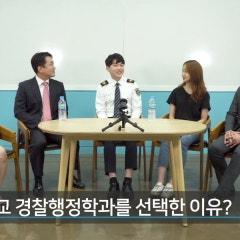 [서원대/서원대학교] 경찰행정학과 소개 영상