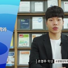 [서원대/서원대학교] 소방행정학과 소개 영상