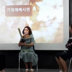 2019 암송학교 가을학기 오티 가정예배