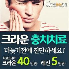 역북동 치과, 통증적은 충치치료를 원한다면