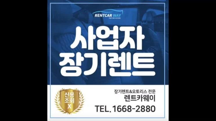 개인사업자장기렌트 신용 9등급도 무심사로!!(대전,춘천,홍천)
